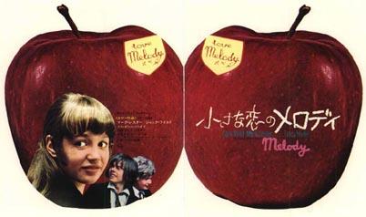 小さな恋のメロディ3