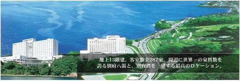 別府湾ロイヤルホテル4