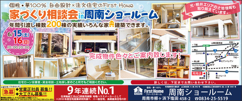 firsthome-y0615