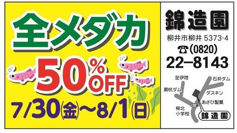 錦造園0730-04