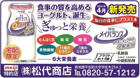 松代商店0416