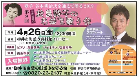 11松島詩子の名曲を歌う会ブログ