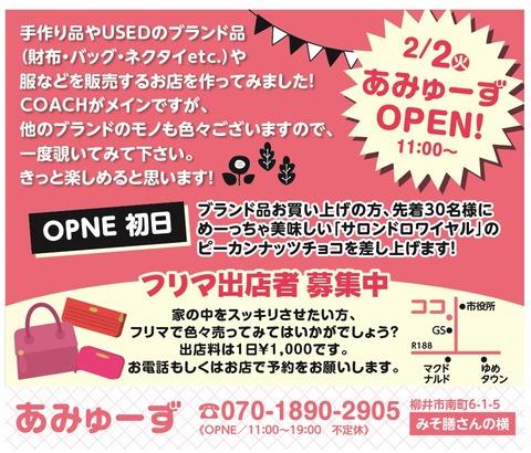 あみゅーず0129-02