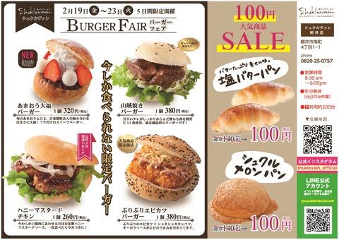 あさひ製菓0219