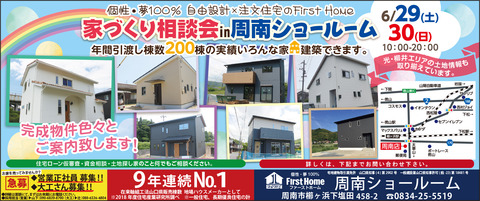 firsthome-y0629