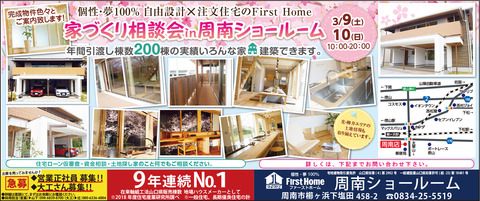 firsthome-y0309