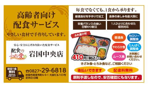 配食のふれ愛0705-cw