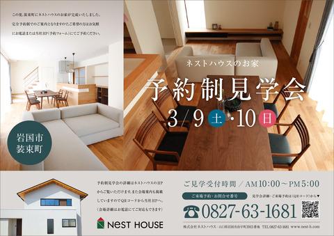 nesthouse0309