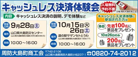 oshina-syokokai0928