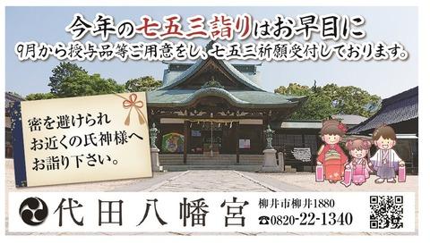 代田八幡宮ブログ