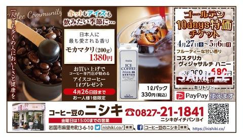 コーヒー豆のニシキ0412-cw