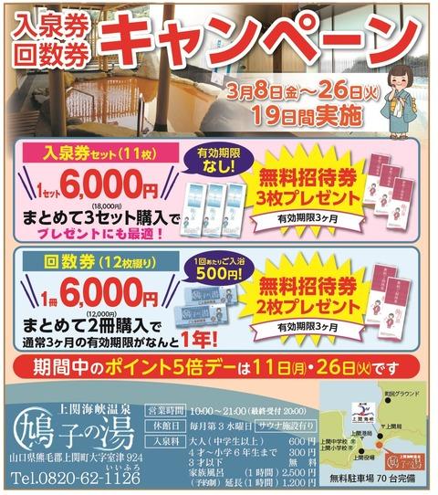 鳩子の湯ブログ3