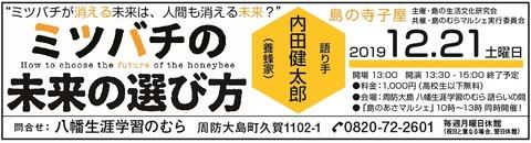 八幡生涯学習のむら1213-02