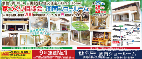 firsthome-y0427