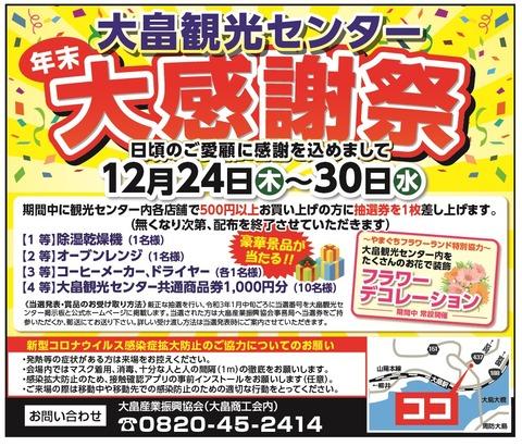 大畠観光センター1218-02