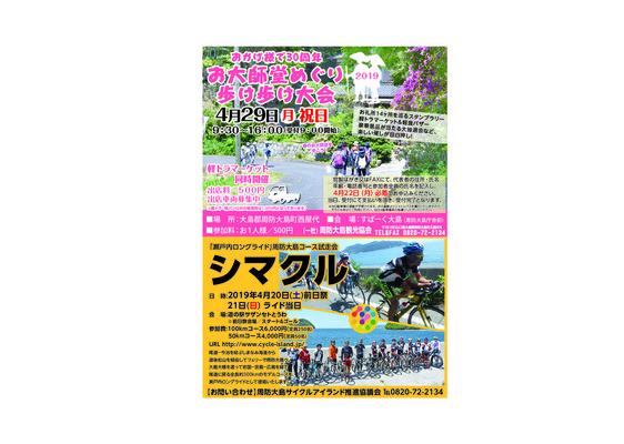 周防大島観光協会0329-03