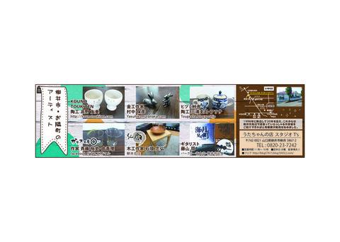 うたちゃんの店_スタジオTs0125-02