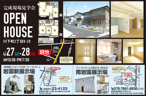 firsthome-i0427