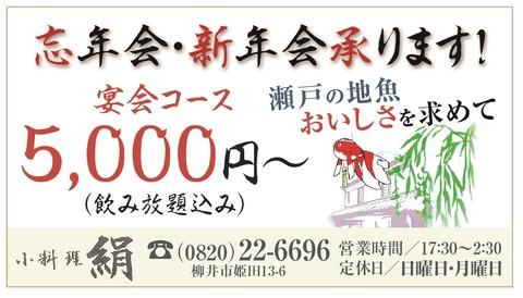 小料理絹1127-02-01