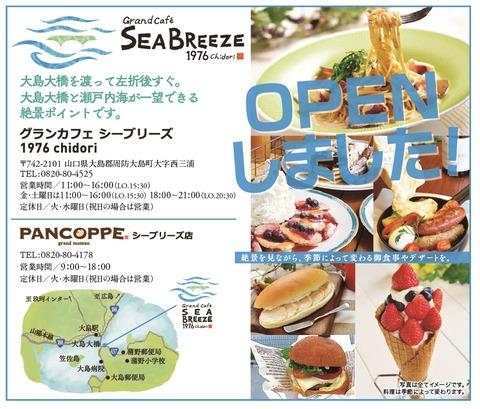 sea breezeブログ