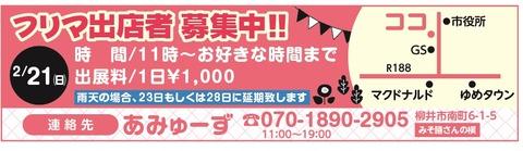 あみゅーず0212-02