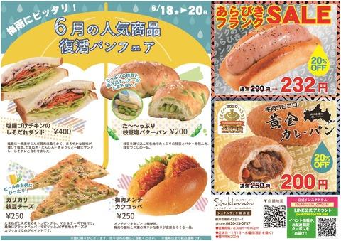 あさひ製菓0618