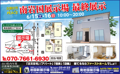firsthome-i0615