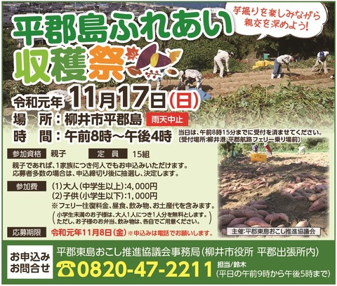 柳井市地域づくり推進課1101-03