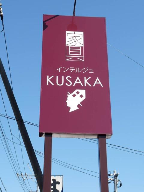 kusaka1