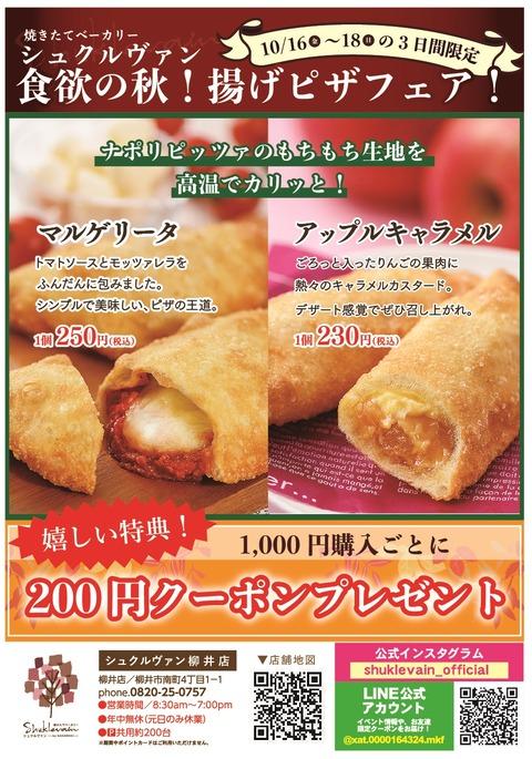 あさひ製菓1016