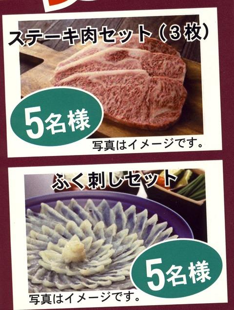 田布施賞品3