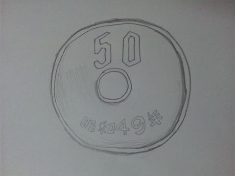 50円玉イラスト