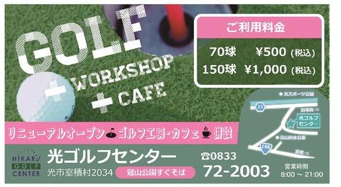 光ゴルフセンター0430-03
