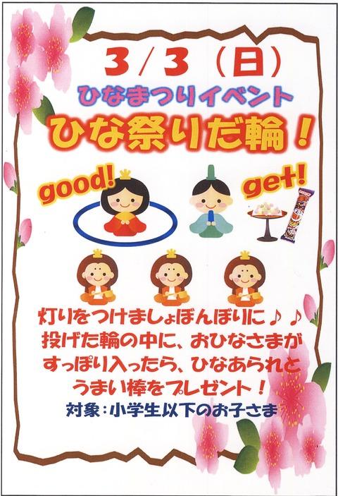 鳩子の湯ひな祭り