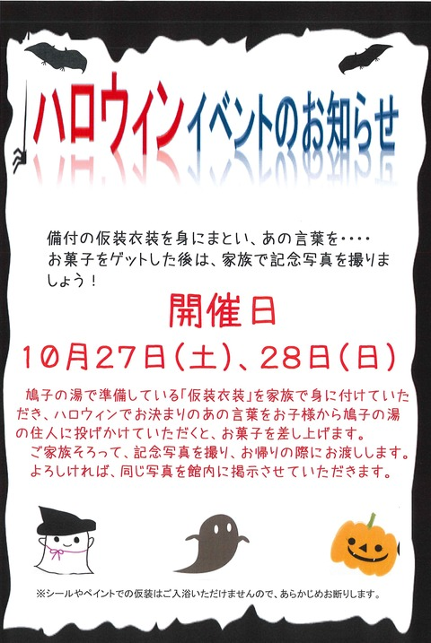 鳩子の湯ハロウィーンイベント