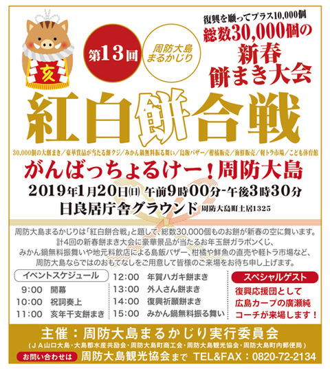 大島観光協会(餅合戦)0118-アウトライン-cw