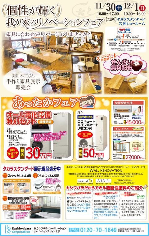 kashiwabara1130