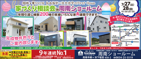 firsthome-y0727