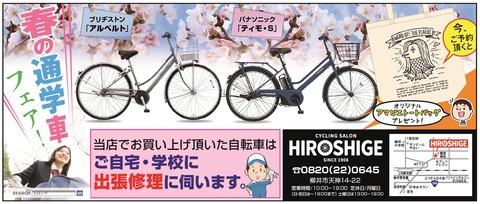 ヒロシゲ(全3)0115-04