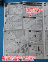 SCKTT-1000取説