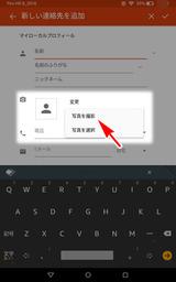 Androidアイコンの変更1
