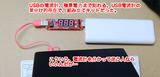 USB電流計
