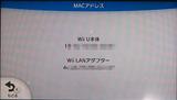 Wii-UMACアドレス