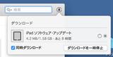 iPad-ダウンロード
