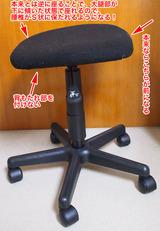 腰痛防止椅子