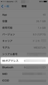 iPhoneMACアドレス