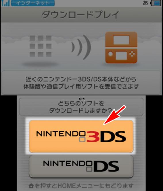 ダウンロード 3ds