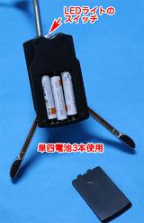 400-CAM019電池とスイッチ