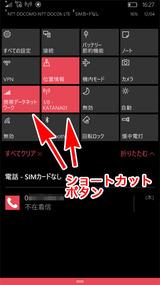 mhs-shortcutボタン