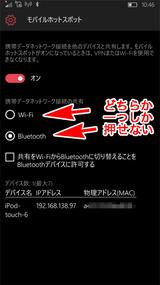 katana-01BTとWi-Fi